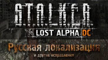 """S.T.A.L.K.E.R.: Call of Pripyat """"[LA DC] Исправленная Русская локализация от 2.06.2017"""""""