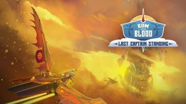 Релизный трейлер и точная дата выхода Bow to Blood: Last Captain Standing