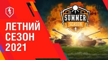 """""""Летний сезон 2021"""" в World of Tanks: Blitz"""
