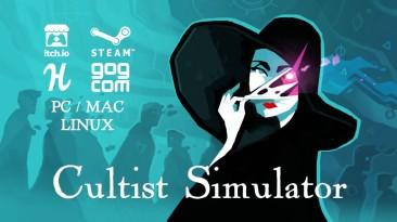 Cultist Simulator от автора Sunless Sea и сценариста BioWare успешно вышла на Kickstarter