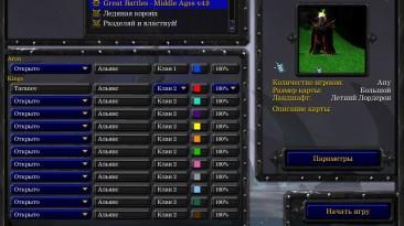 "Warcraft 3 TFT ""Карта - Great Battles: Middle Ages 4.9"""
