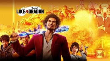 """Yakuza: Like a Dragon стала самой """"успешной игрой в серии"""""""