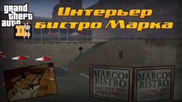 """Grand Theft Auto 3 """"Интерьер бистро у Марко"""""""
