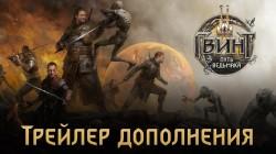 """Трейлер дополнения """"Путь Ведьмака"""" для ГВИНТ"""