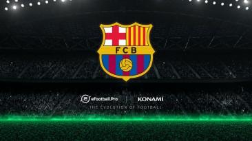 Футбольный клуб Барселона создаст команду по PES 2018