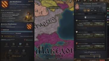 "Crusader Kings 3 ""Мод New Mottos для версии 1.3.0"""