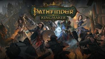 Pathfinder: Kingmaker: Трейнер/Trainer (+8) [2.0.2] {MrAntiFun}