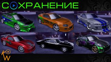 Need for Speed: Carbon: Сохранение/SaveGame (Косплей Известных Авто 2)