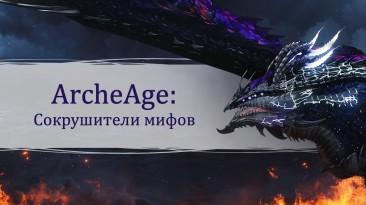 """В ArcheAge стартовал ивент """"Сокрушители мифов"""""""