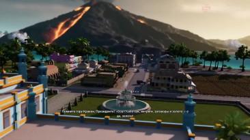 И снова здравствуйте Обзор игры Tropico 6