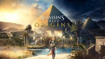 "Assassin's Creed: Origins ""Фикс инструкций SSE4.1"""