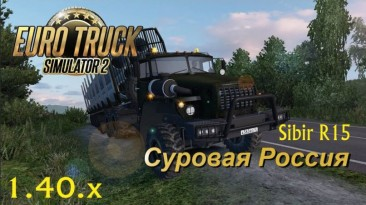 "Euro Truck Simulator 2 ""Суровая Россия Сибирь R15 (1.40.x)"""