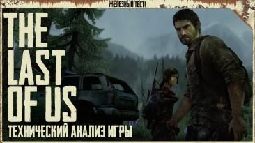The Last of Us - Технический анализ игры