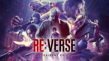 Началась предзагрузка открытой беты Resident Evil Re:Verse