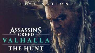 Вышел официальный короткометражный фильм Assassin's Creed Valhalla - The Hunt