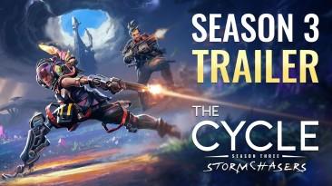 Авторы The Cycle сообщили о старте третьего сезона