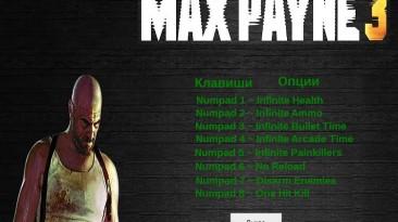 Max Payne 3: Трейнер/Trainer (+9) [1.0.0.114] {GHL}