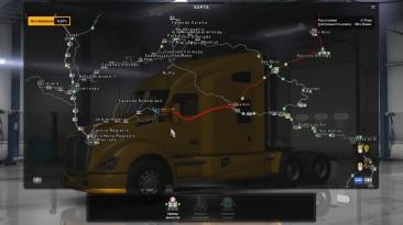 """American Truck Simulator """"ФИКС! МЕГА КАРТА АМЕРИКИ Версия 1.0 ATS 1.4.хх"""""""