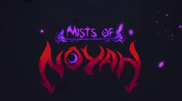 Релиз игры Mists of Noyah