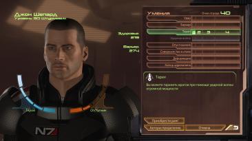 """Mass Effect 2 """"Изменённый набор умений штурмовика"""""""