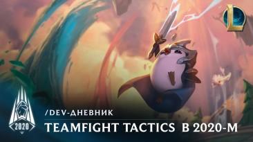 Teamfight Tactics посетит ваши смартфоны уже в марте