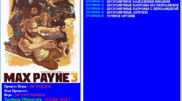 Max Payne 3: Complete Edition: Трейнер/Trainer (+6) [1.0.0.196] [Update 04.09.2017] [64 Bit] {Baracuda}