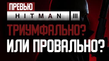 Подкрался Hitman 3: Триумфально или провально?