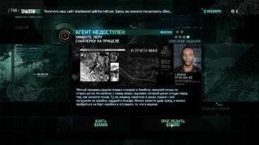 "Splinter Cell: Blacklist ""Миссия-Агент недоступен"""