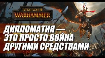 "Total War: Warhammer 2 ""Мод Дипломатические опции"""