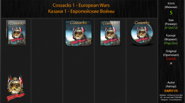 """Cossacks: European Wars """"Иконки (ArtGamer)"""""""