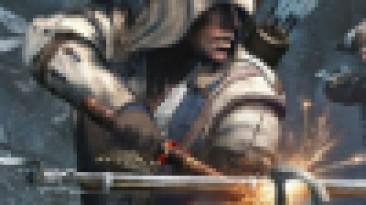 """Мультиплеер Assassin's Creed 3 подружился с """"донатом"""""""