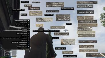 """Grand Theft Auto 5 """"Реальные названия для улиц, машин, брендов."""""""