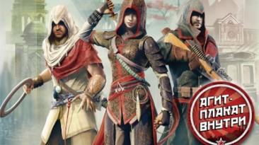 Assassin's Creed Chronicles: Трилогия будет продаваться с агитплакатом