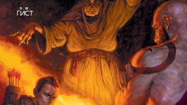 God of War (Выпуск #3) - Комикс на русском