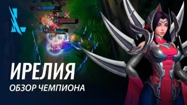 Ирелия - новый чемпион League of Legends: Wild Rift