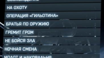 Battlefield 3: Сохранение/SaveGame (Сюжет пройден)