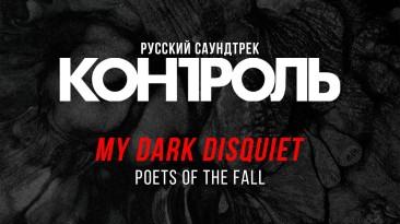"Control ""Русский саундтрек"""