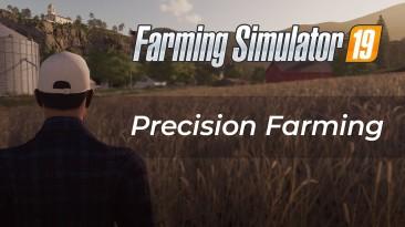 """Для Farming Simulator 19 анонсировано бесплатное дополнение """"Precision Farming"""""""