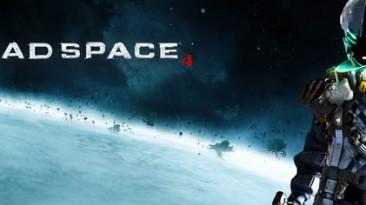 Dead Space получит продолжения