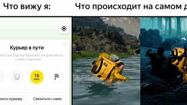 Яндекс еда)
