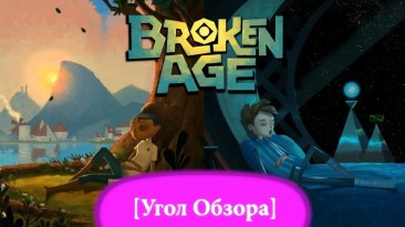 [Угол Обзора] - Broken Age