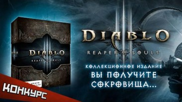 Итоги конкурса по Diablo 3: Reaper of Souls