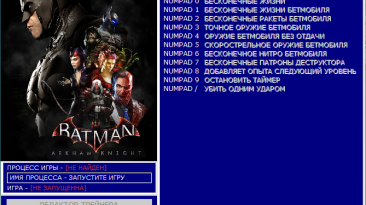 Batman: Arkham Knight: Трейнер/Trainer (+13) [Ver 1.7] [Update 18.10.2019] [64 Bit] {Baracuda}