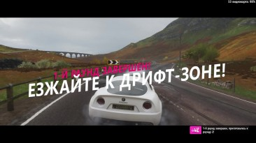 Все о Forzathon Forza Horizon 4