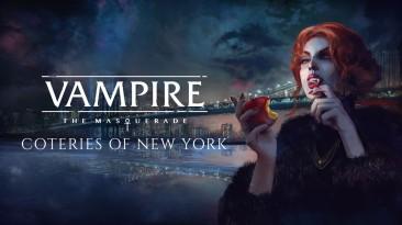 Физическое издание Vampire: The Masquerade - Coteries of New York появится весной 2021-года