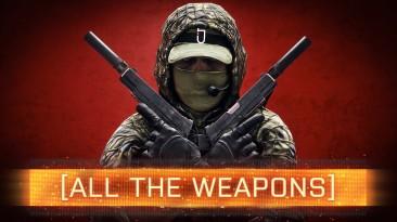 Не слишком ли много оружия в Battlefield 4?