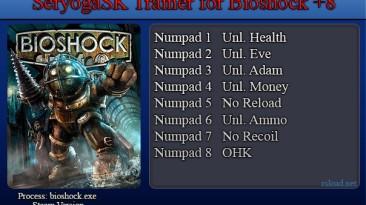 Bioshock: Трейнер/Trainer (+8) [Latest Steam] {SeryogaSK}