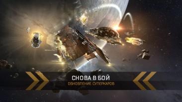 EVE Online: Обновление суперкаров