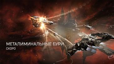 """EVE Online: """"Mеталиминальные бури"""" - свежее обновление"""