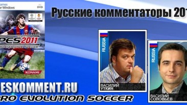 """PES 2011 """"Русские комментаторы 6.1"""""""